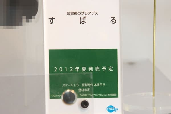 Report | Wonfes 2012 Winter: Good Smile Company (23)