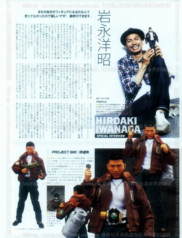 Figure-Oh Magazine No.161 (20)